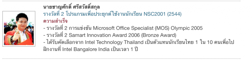 National Software Contest Star